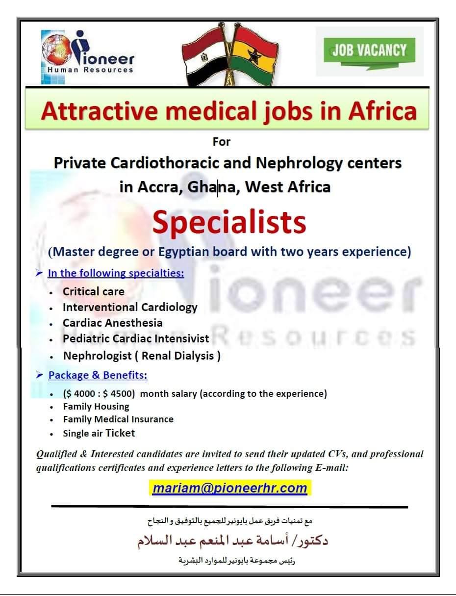 صورة اعلان ظائف اطباء بايونير للموارد البشرية والتوظيف