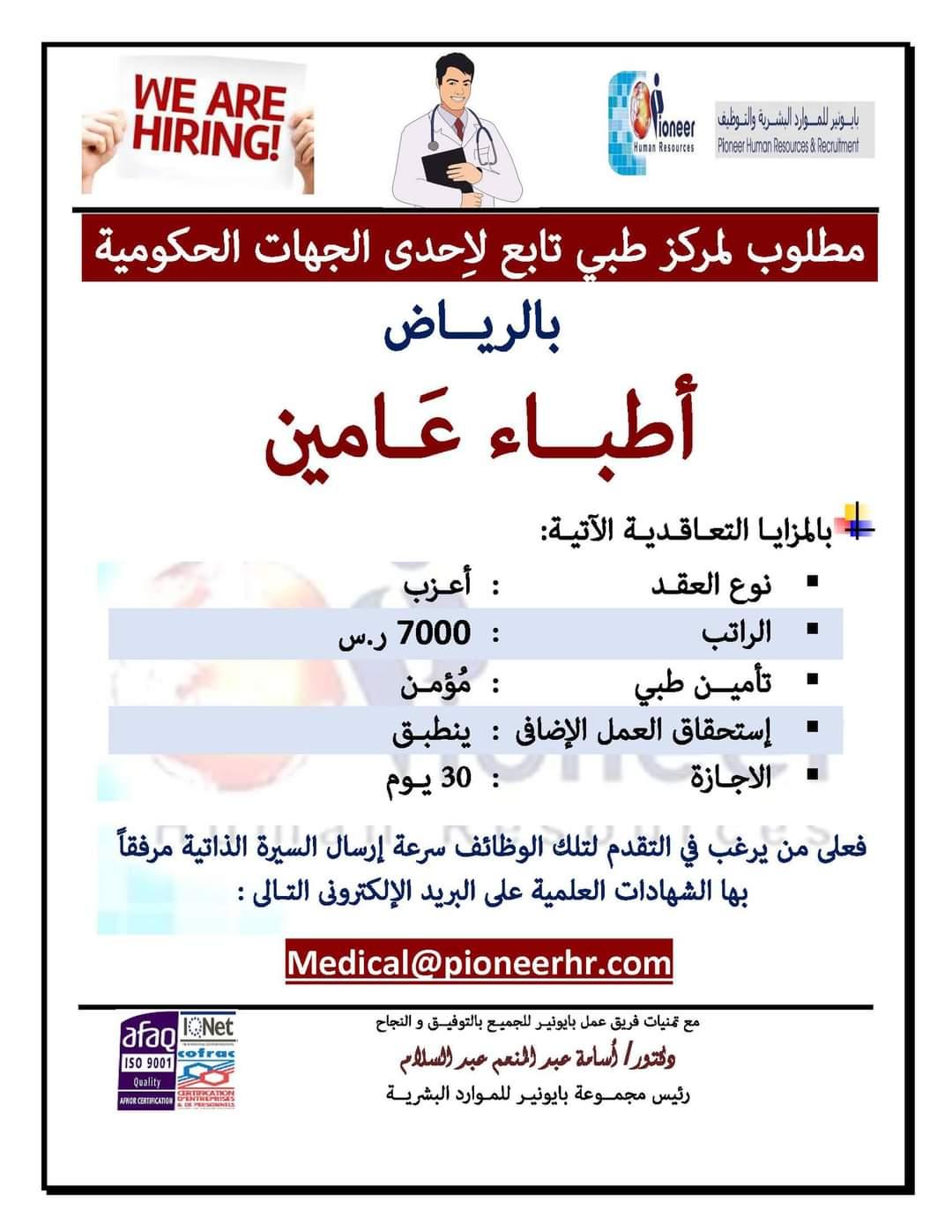 صورة مطلوب لمركز طبى تابع لاحدى الجهات الحكوميه
