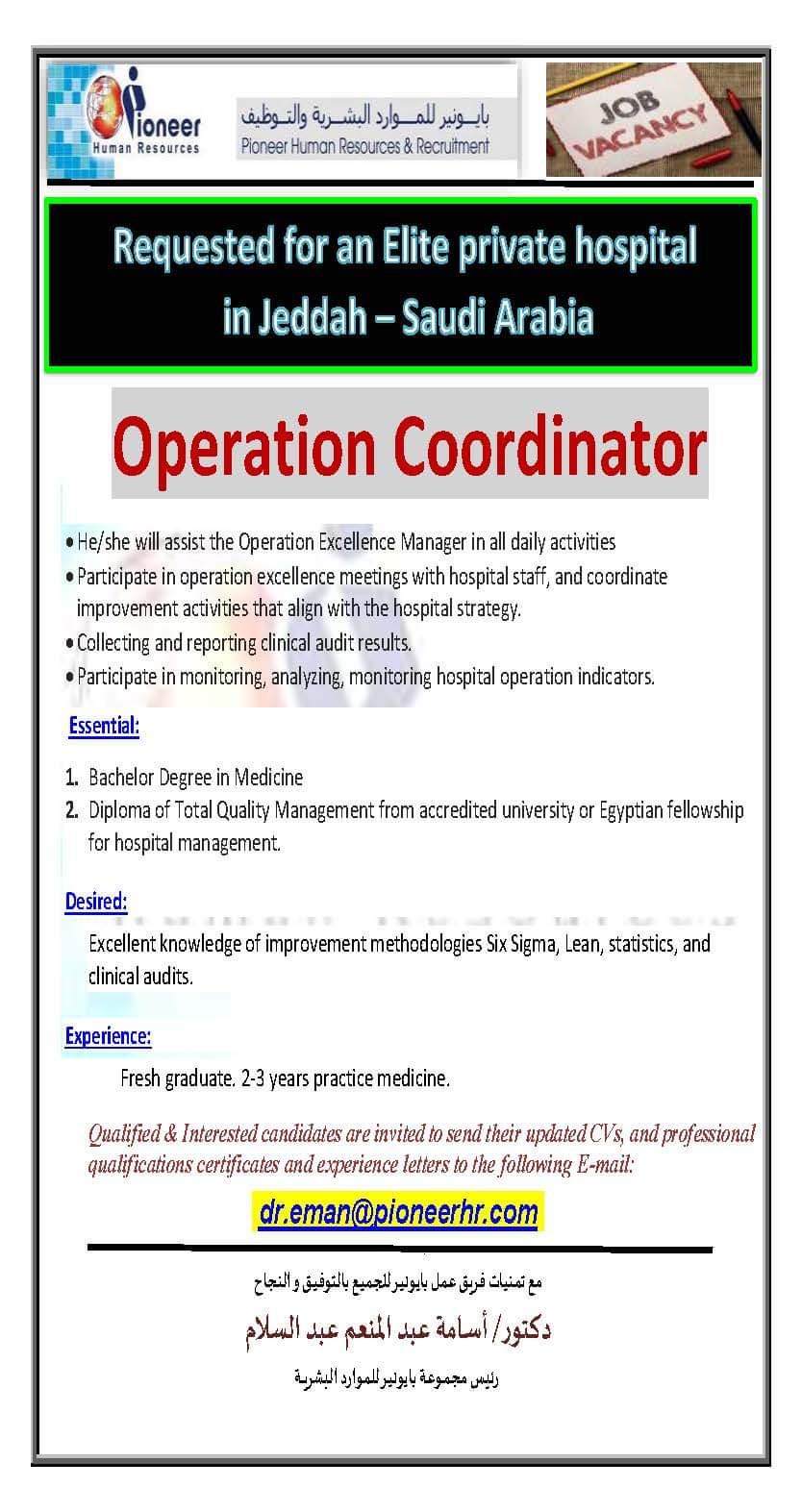 صورة وظائف اطباء من شركة بايونير للموارد البشرية والتوظيف