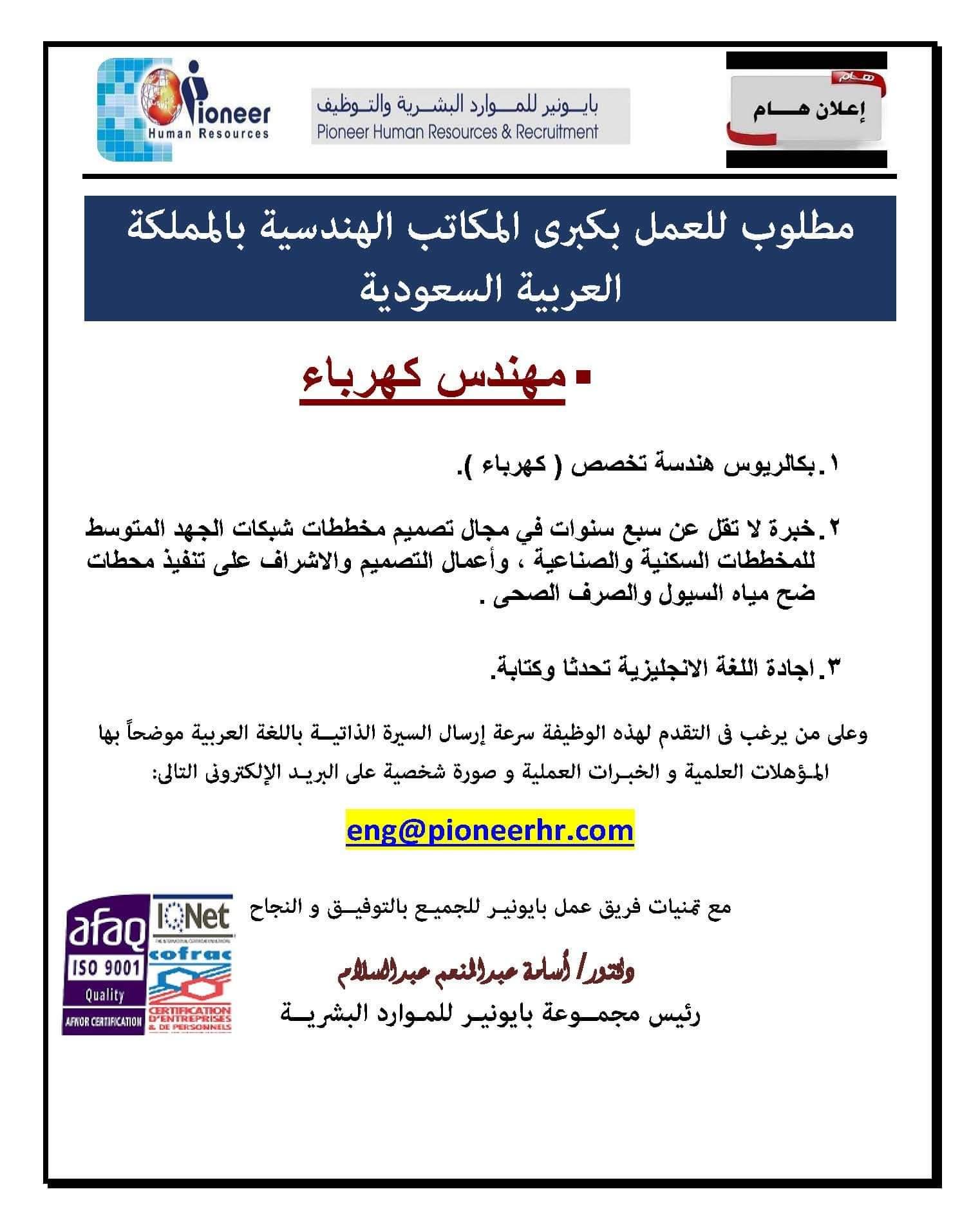 صورة مطلوب للعمل بكبرى المكاتب الهندسية بالسعودية