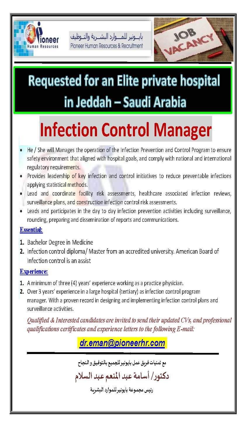 صورة وظائف اطباء لمستشفى خاصة فى جدة