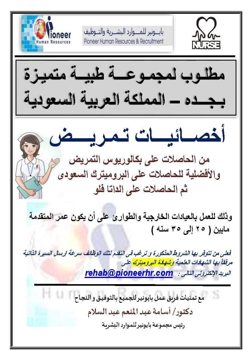 صورة مطلوب لمجموعه طبية متنوعه فى جدة
