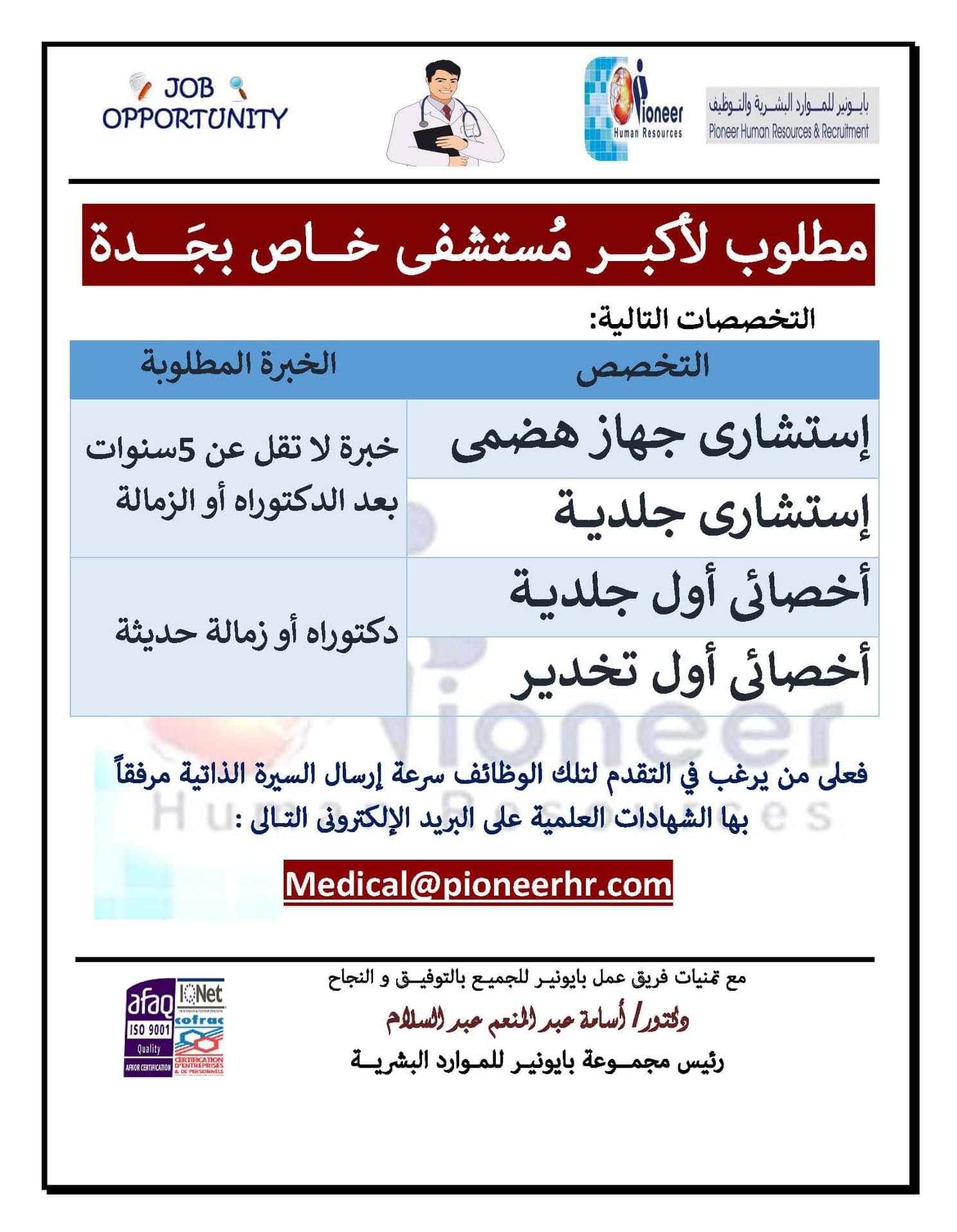 صورة مطلوب لأكبر مستشفى خاص فى جدة