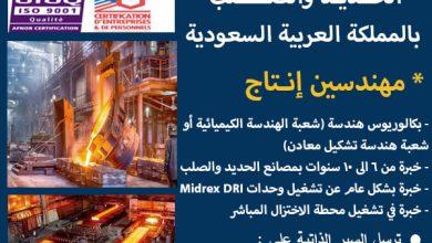 صورة مطلوب لكبرى مصانع الحديد والصلب بالمملكة العربية السعودية