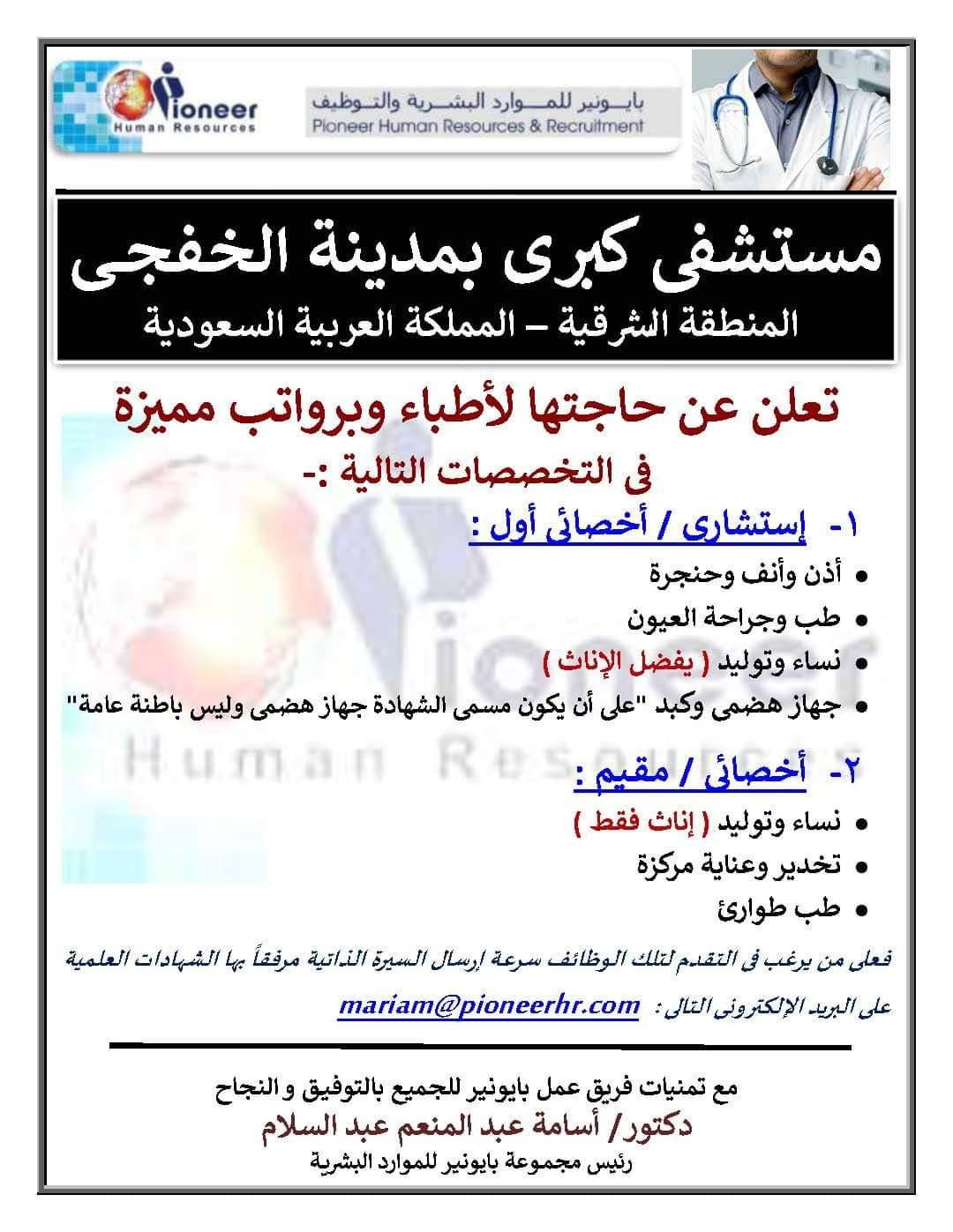 صورة وظائف اطباء لمستشفى كبرى بمدينة الخفجى